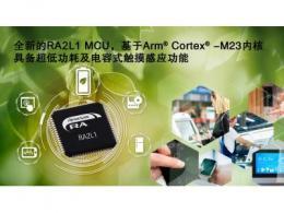 瑞萨电子RA产品家族新增超低功耗RA2L1 MCU产品群,具有高级电容式触摸感应功能