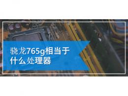 骁龙765g相当于什么处理器