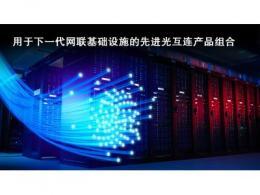 瑞萨电子推出业界首款CMOS工艺集成化CDR 扩展其光通信产品组合,适用于PAM4应用