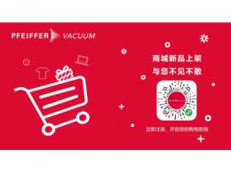 普发真空配件商城全面升级,以数字化赋能中国客户