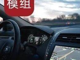 为什么智能模组成为了车载终端市场化普及的最有力推手?
