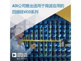 ADI公司推出针对微波应用的四频段VCO