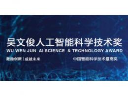 """出门问问荣获2020年度""""吴文俊人工智能科技进步奖"""""""