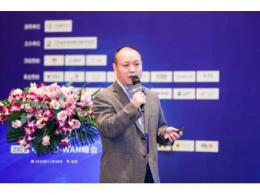 新华三出席2020中国SD-WAN峰会,以网络创新助力百行百业数字化转型