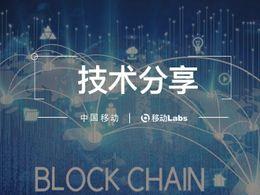 """天津移动打造基于""""联邦学习+区块链""""的多方安全计算引擎系统-""""珍珑"""""""