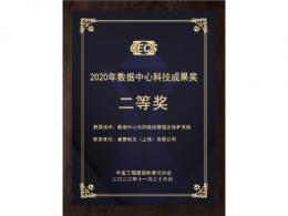 """康普数据中心光纤路由管理及保护系统荣获""""2020年数据中心科技成果奖"""""""