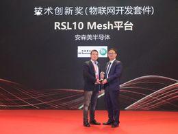 "RSL10 Mesh平台荣获2020年度中国IoT创新奖之""IoT技术创新奖"""