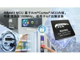 瑞萨电子推出适用于工业与物联网应用的RA4M3 MCU产品群 扩展其Arm Cortex内核MCU产品家族