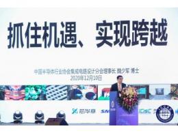 魏少军:2020国内芯片设计业市场分析报告,如何抓住机遇,实现跨越