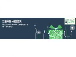 e络盟发起圣诞季挑战赛