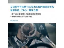 艾迈斯半导体推出基于3D技术的驾驶员状态监测系统(DMS)解决方案:整合3D传感和人眼追踪的新型演示系统