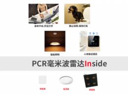 高精度毫米波人体传感器在智能家居中的运用