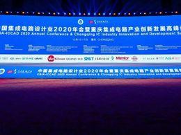 中国集成电路设计业2020年会暨重庆集成电路产业创新发展高峰论坛在重庆成功召开