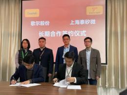歌尔股份与上海泰矽微达成长期合作协议! 专用SoC共促TWS耳机发展