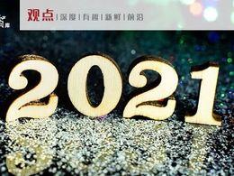 读完30篇2021物联网预测,我却大失所望……