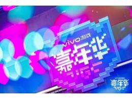 新游发布、激烈竞赛,2020 vivo游戏嘉年华给你好看!