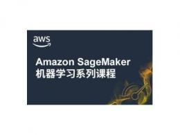 AWS发布九项Amazon SageMaker新功能