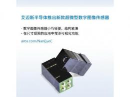 艾迈斯半导体推出新款超微型数字图像传感器