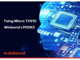 华邦 1Gb LPDDR3 DRAM 助力清微智能最新 AI 图像处理 SoC 实现高性能