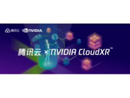 英伟达与腾讯云合作推出云端AR/VR解决方案