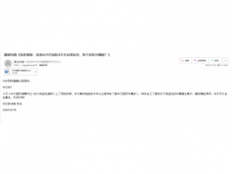 读者匿名投稿批驳中芯国际CEO梁孟松