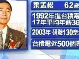 梁孟松辞职 可采用三架马车模式破局
