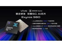 vivo与三星二度联合研发芯片:建立独特优势,完成纵深布局