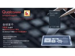 高通5G芯片骁龙888能效与性能俱佳 兼容全球5G网络