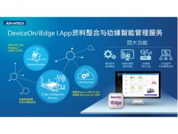 研华推出DeviceOn/iEdge 工业应用程序 加速实现数据整合与边缘智能管理