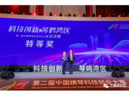 芯耀辉科技启航,收获第二届横琴科技创业大赛特等奖