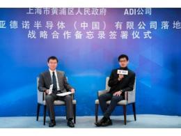 亚德诺半导体(中国)有限公司成立,国际厂商正加速落地中国?