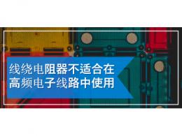 线绕电阻器不适合在高频电子线路中使用