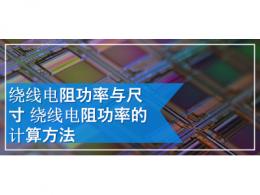 绕线电阻功率与尺寸 绕线电阻功率的计算方法