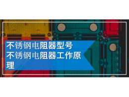 不锈钢电阻器型号 不锈钢电阻器工作原理