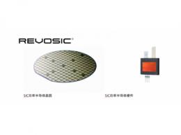 电装开始量产应用在燃料电池车上的SiC功率半导体