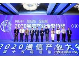 芯讯通5G模组再获大奖成为行业标杆
