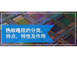 热敏电阻的分类、特点、特性及作用