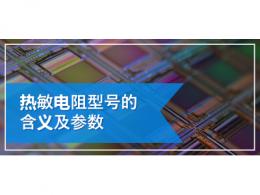 热敏电阻型号的含义及参数
