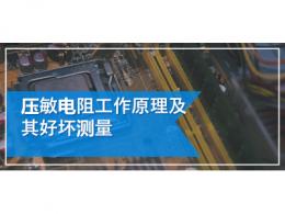 压敏电阻工作原理及其好坏测量