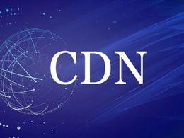 到底什么是CDN?