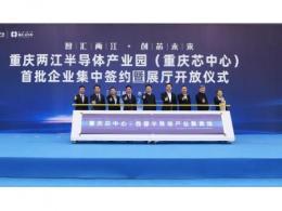 重庆两江打造辐射西部半导体产业园,未来将聚集300家芯片企业