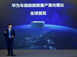 华为正式发布车规级高性能激光雷达,极狐HBT首发