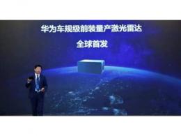 华为发布高性能车规级激光雷达