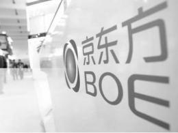 京东方A:公司挂牌转让子公司北旭电子 100%股权事项已完成交割