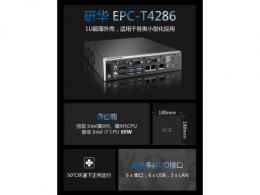研华推出EPC-T4286紧凑型嵌入式工控机 满足各类小型化行业应用需求