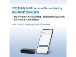 艾迈斯半导体与Precision Biomonitoring携手开发COVID-19唾液抗原快速检测设备