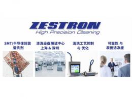 ZESTRON打假系列报道(五) 识别真假产品的方法