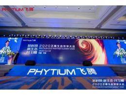 芯科技 新生态 共飞腾——2020飞腾生态伙伴大会在天津隆重举行!