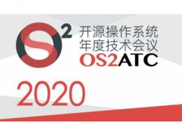 第八届开源操作系统年度技术会议(OS2ATC)在京召开