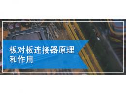 板对板连接器原理和应用